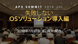 APS SUMMIT 2018 JUL